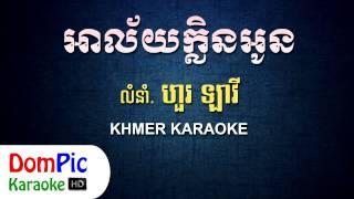 អាល័យក្លិនអូន ហួរ ឡាវី ភ្លេងសុទ្ធ - Alai Klen Oun Hour Lavy - DomPic Karaoke