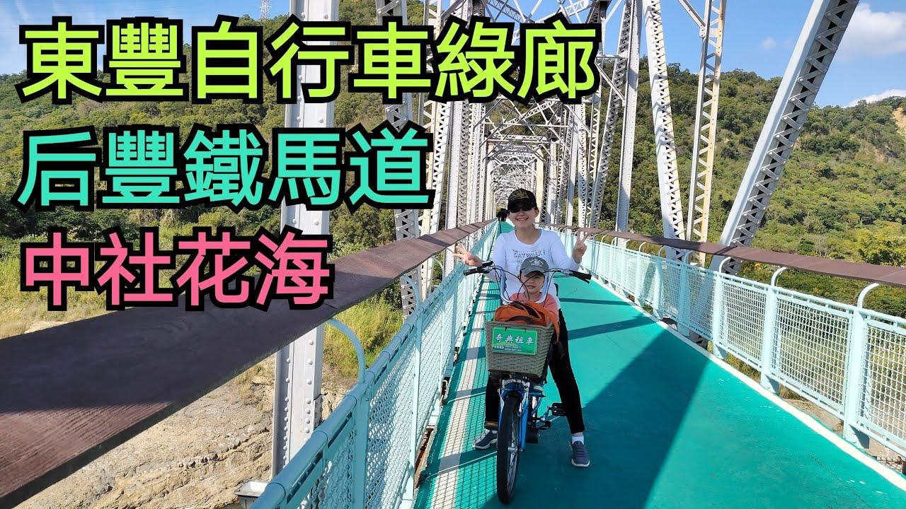 Eaway Family Go 后豐鐵馬道 東豐自行車綠廊 中社花海 - YouTube