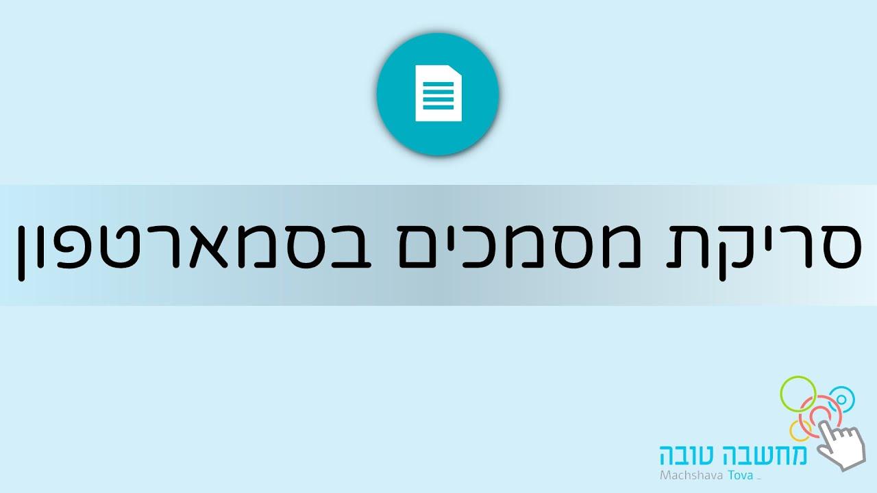 12.4.20 סריקת מסמכים מהטלפון