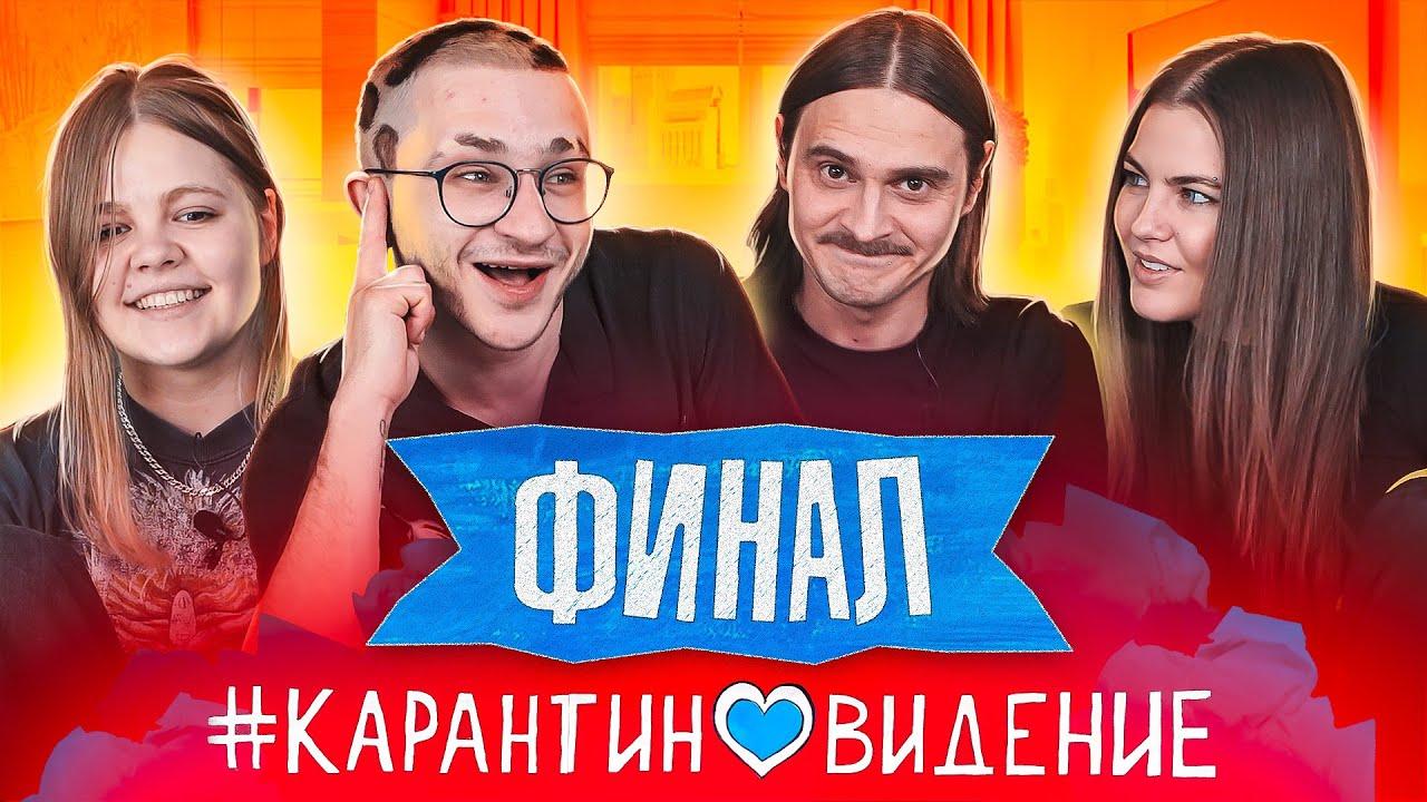 Карантиновидение 2020 - ФИНАЛ - Little Big (Ильич и Софа), Эльдар Джарахов и Алина Пязок