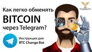 Как купить/продать Bitcoin через Telegram-бот?