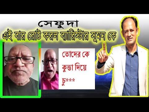 ব্যারীস্টার সুমন কে রোষ্ট করল সেফুদা || Sefuda New Live Video || Sefuda Roasted To Sumon