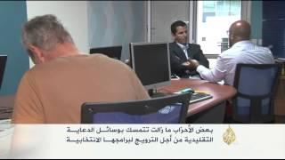 شبكات التواصل الاجتماعي في خدمة الانتخابات المغربية