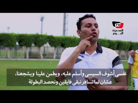 منتخب مصر للصم والبكم: «نفسنا نكسب البطولة ونقابل السيسي»  - نشر قبل 7 ساعة