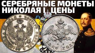 Фото Цены на покупку серебряных монет Николая 1