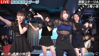 20180118 原宿駅前ステージ#76③『青い赤』原駅ステージA.