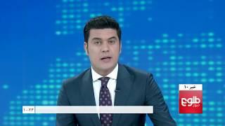 TOLOnews 10pm News 28 December 2017/ طلوع نیوز، خبر ساعت ده، ۰۷ جدی ۱۳۹۶
