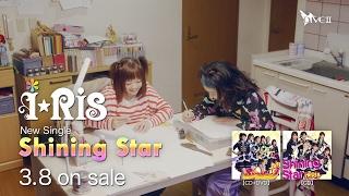 http://iris.dive2ent.com/ 2017年3月8日発売、i☆Risの14thシングル「Sh...