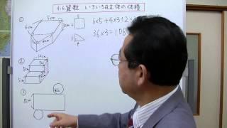 角柱・円柱の体積の求め方を利用して、いろいろな立体の体積を求めてみ...