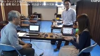 トランジスタ技術11月号はプリント基板付き!Google AI会話マシンの実演あります thumbnail