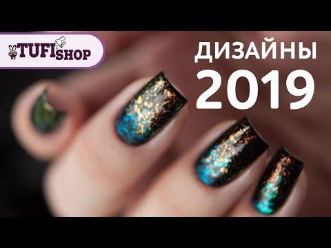 Дизайн ногтей со слюдой фото новинки