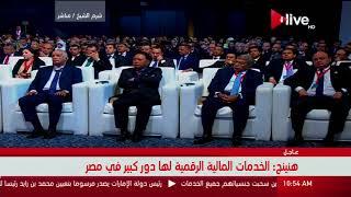كلمة المدير التنفيذي للتحالف الدولي للشمول المالي خلال فعاليات افتتاح مؤتمر الشمول المالي