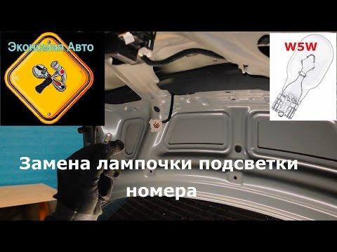 Замена лампочки подсветки номера Hyundai Solaris хендай солярис