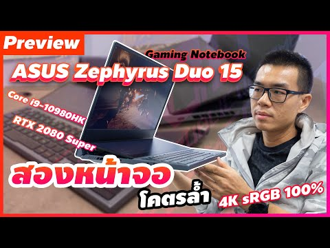 Preview - ASUS ROG Zephyrus Duo 15 นวัตกรรม Gaming Notebook สองหน้าจอ i9-10980HK + RTX 2080 Super