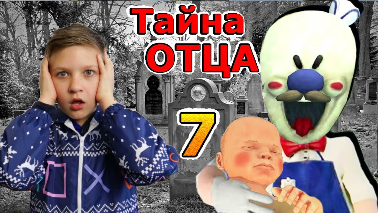 Тайна ОТЦА Мороженщика! Тима узнал ВСЕ в реальной жизни! 7 серия Ice Scream in real life