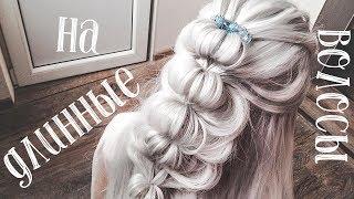 ⭐Простая и Красивая Прическа на Длинные волосы ⭐LAZY  HAIRSTYLES FOR LONG HAIR