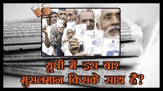 Chai Par Sameeksha I UP के Muslims को प्रभावित कर पाएंगे Owaisi? West UP में नाराजगी दूर करेगी BJP ?