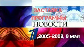 """Заставка программы """"Новости"""" (Первый Канал, 2005-2008, 9 мая)."""