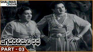 Jagadeka Veeruni Katha Movie || Part 03/16 || NTR, Saroja Devi, Mukkamala || Shalimarcinema