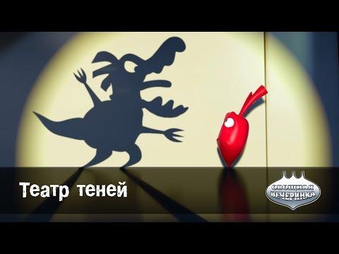 Овощная ВЕЧЕРИНКА -Театр
