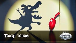 Овощная ВЕЧЕРИНКА -Театр теней  - Мультфильм 49
