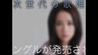 【塩ノ谷早耶香】次世代のヴォーカリスト【18歳】 thumbnail