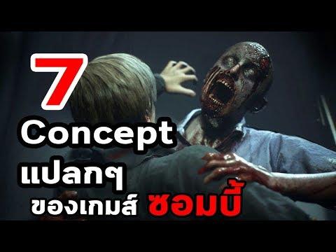 7 Concept แปลกๆ ของเกมส์ Zombie