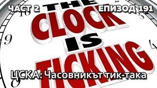 ЦСКА: Часовникът тик-така (Без Бутонки)