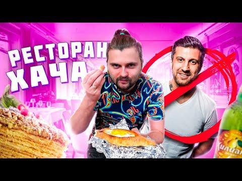 Ресторан Хача / Обзор грузинской кухни / Очень необычный хачапури и пролитый уксус