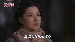 師任堂(サイムダン)色の日記 第14話