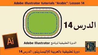 Adobe illustrator الدرس 14 للدورة التطبيقية لبرنامج