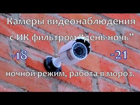 """Камеры видеонаблюдения с ИК фильтром """"день-ночь"""",ночной режим работы, работа камер в мороз."""