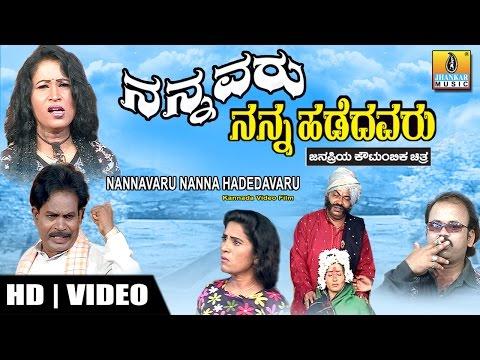 Nannavaru Nanna Hadedavaru - Kannada Family Drama