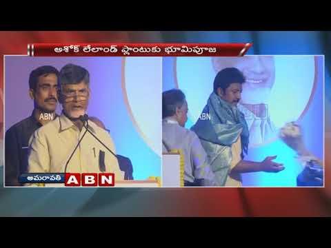 CM Chandrababu Naidu Lays Foundation Stone For Ashok Leyland Plant   Vijayawada   ABN Telugu