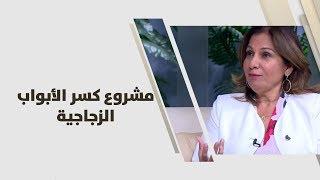 سامر شقفة وميادة أبو جابر - مشروع كسر الأبواب الزجاجية