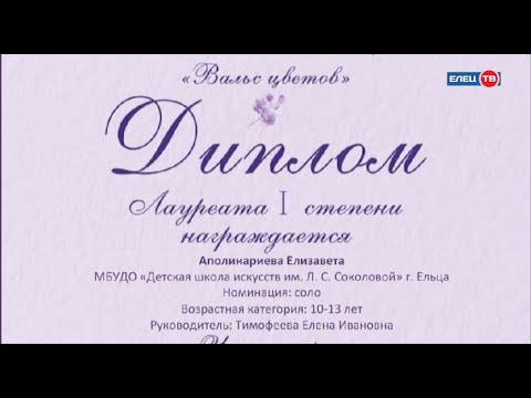 Воспитанники хореографического отделения детской школы искусств им. Л. Соколовой одержали победу