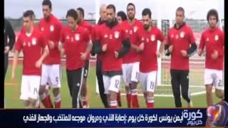 كورة كل يوم | ايمن يونس يوجه رسالة شديدة اللهجة للجماهير المصرية بسبب النني!!