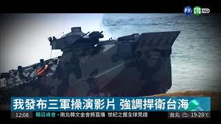 解放軍直升機實彈射擊 超乎預期!  華視新聞 20180419