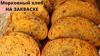 ПЕКУ ЕГО ОЧЕНЬ ЧАСТО Морковный ХЛЕБ на ЗАКВАСКЕ за 5 минут Самый БЫСТРЫЙ хлеб No Knead Bread