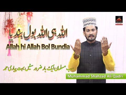 Hamd - Allah He Allah Bol Bandya - Muhammad Shahzad Ali Qadri - 2018