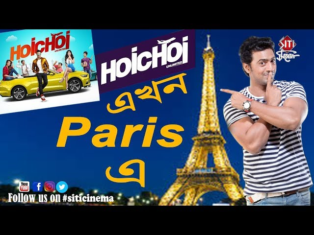 Dev ??  Hoichoi unlimited ??? Paris ? | Dev | Aniket C | Koushani | Puja | Puja 2018