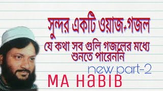 Aslam habib a beautiful waz+gajol part-2