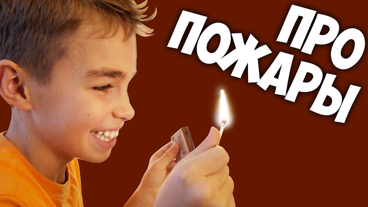 ЖАРА !!! Пожары | Пожар | Правила пожарной безопасности для детей | Урок ОБЖ | МЧС