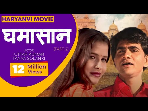 Ghamashan (घमासान फिल्म)-- Part-2 || Haryanvi Movie || Uttar Kumar & Tanya Solanki
