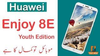 Huawei Enjoy 8E Youth Price in Pakistan
