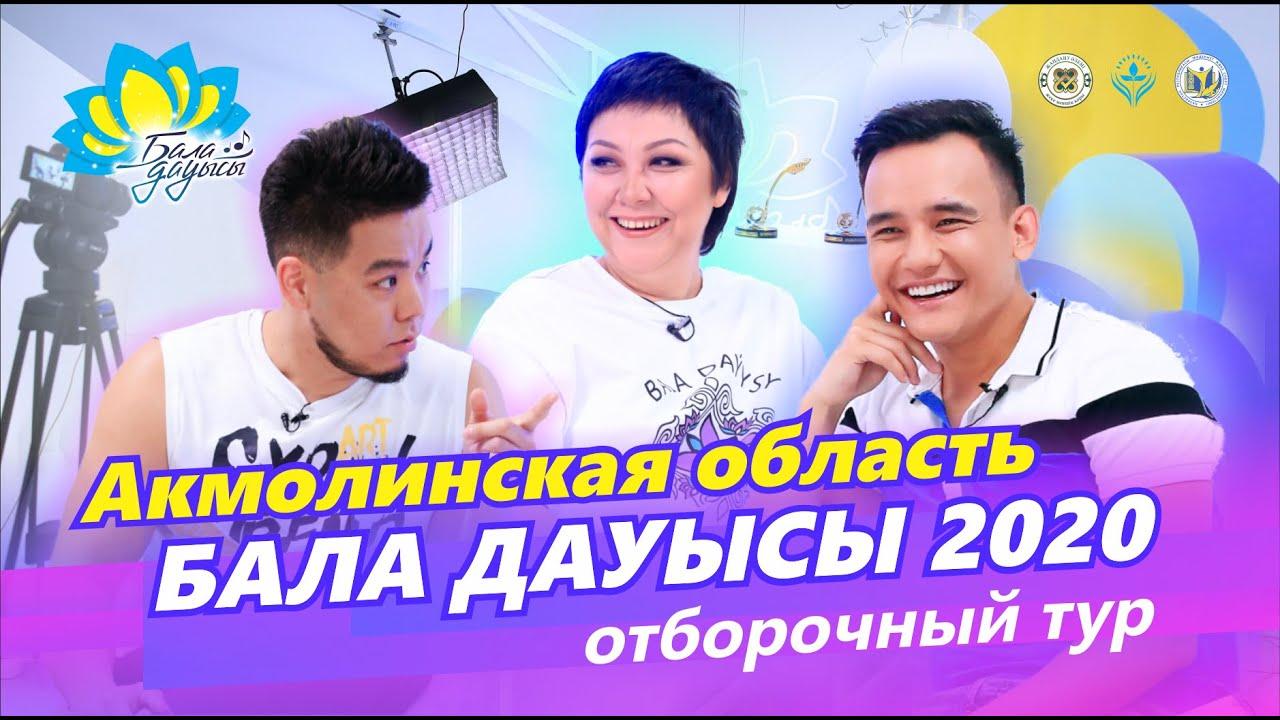 """Алия Назарбаева. """"Жандану әлемі"""". """"Бала дауысы"""" - 2020. Ақмола облысы."""