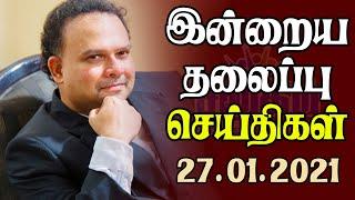 இன்றைய தலைப்புச் செய்திகள் 27-01-2021 | Srilanka Tamil News