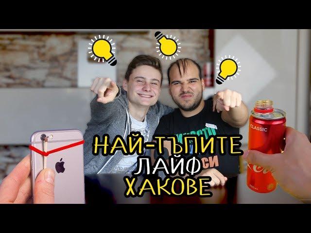 НАЙ-ТЪПИТЕ ЛАЙФ ХАКОВЕ ОТ ИНТЕРНЕТ (ft. Just Have Fun)