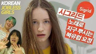 미래의 아리아나 그란데?! 시그리드 Sigrid - Strangers 뮤비 리액션 Reac