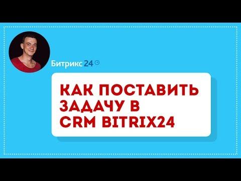 Битрикс 24 - инструкция для начинающих, задачи, лиды